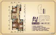 香樟源3室2厅2卫110平方米户型图