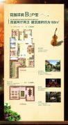 香溪左岸4室2厅2卫188平方米户型图