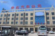 华北汽车文旅小镇外景图