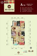 爱家名校华城3室2厅2卫131平方米户型图