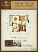 世贸广场2室2厅1卫97平方米户型图