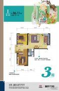 中国铁建国际花园3室2厅1卫86平方米户型图