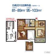 力高阳光海岸3室2厅1卫81--89平方米户型图