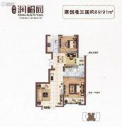 德信润福园3室1厅1卫89--91平方米户型图