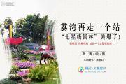 碧桂园印象花城实景图