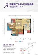 北大资源博雅2室2厅1卫72平方米户型图