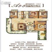 中国铁建・东来尚城4室2厅2卫173平方米户型图