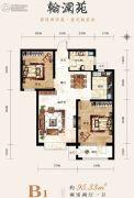 翰澜苑2室2厅1卫95平方米户型图