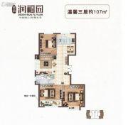 德信润福园3室2厅1卫107平方米户型图