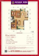 雨母新城二期・紫荆园3室2厅2卫126平方米户型图