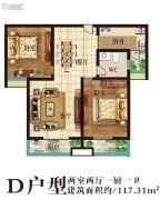 新城国际2室2厅1卫117平方米户型图