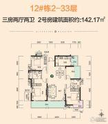 中建・江湾壹号3室2厅2卫142平方米户型图