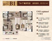 美美世界3室2厅2卫123平方米户型图