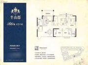 半山郡4室2厅2卫128平方米户型图