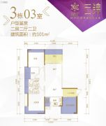 华都汇.铂金广场2室2厅2卫101平方米户型图