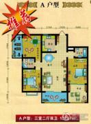 康宁汉辰大厦3室2厅2卫130--138平方米户型图