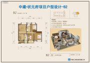 中建・状元府3室2厅1卫103平方米户型图
