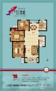 鸿泰・花漾城3室2厅1卫118平方米户型图