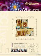 客家新世界3室2厅2卫117平方米户型图